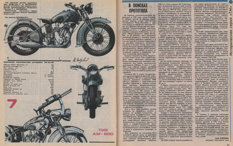 Мотоциклы войны
